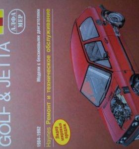 VW книга