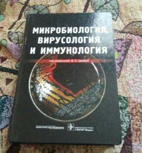 Микробиология,вирусология,иммунология