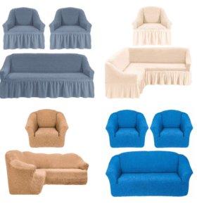 Еврочехолы для мягкой мебели