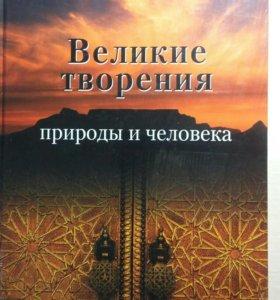 Атласы и энциклопедии
