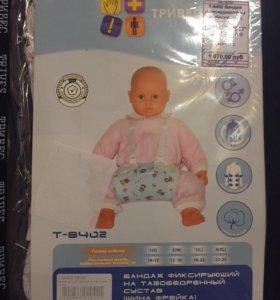 Бандаж детский