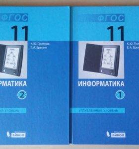Информатика 11 класс Ч 1,2 Поляков