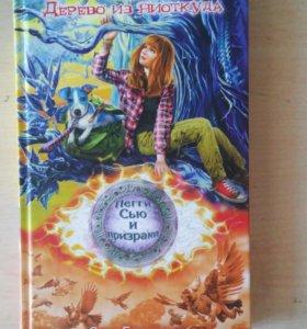 Книги для подростков серия Пегги Сью