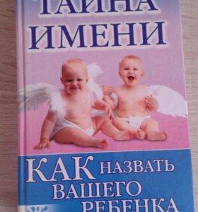Книга Тайна имени. Как назвать вашего ребенка