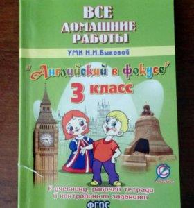 Домашние работы по английскому 3кл