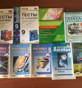 Алгебра,геометрия,физика 7-9класс