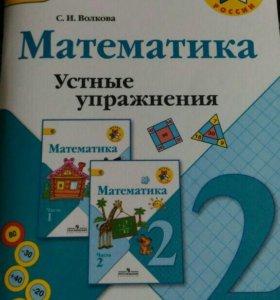Математика устные упражнения 2 класс