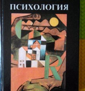 Немов Р. С. Психология. Книга 3.