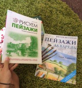 Книжки для художника