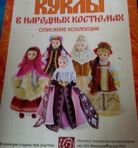 Куклы в народных костюмах КОЛЛЕКЦИОННЫЕ