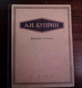 Книга Куприна