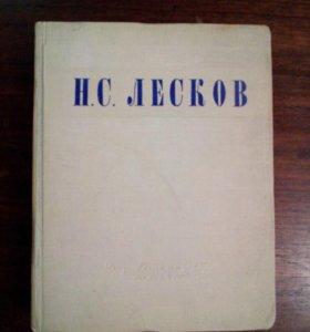 Книга Лескова
