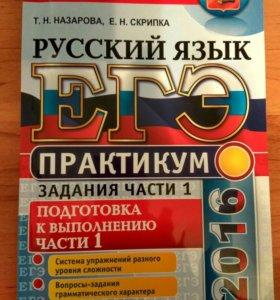 Практикум Русский язык