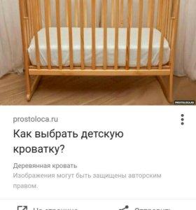 Кроватка с матрасом для детей