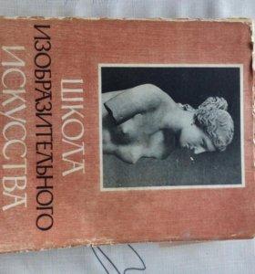 Обучающие книги по изобразительному искусству