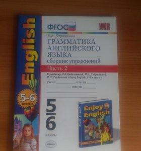 Грамматика Английского языка сборник упражнений5.6