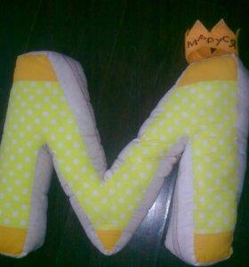 Буква для Маши