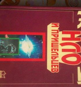 Энциклопедия Нло и пришельцев