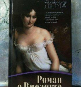 А.Дюма Роман о Виолетте