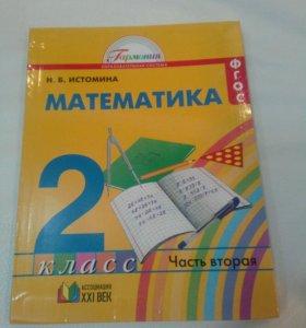 Учебник математики 2 класс 2 часть Н. Б. Истомина