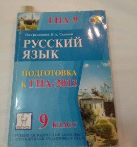 Подготовка к ГИА Русский язык 9 класс