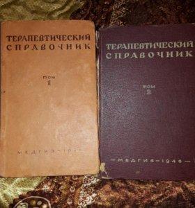 Терапевнический справочник в двух томах