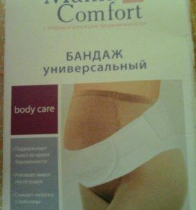 Бандаж для беременных , чёрный, 44 размер