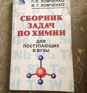 Сборник задач по химии (для поступающих в вузы)