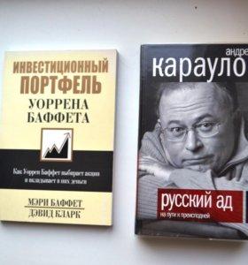 Публицистика, бизнес литература