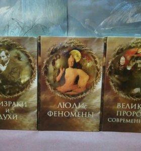 3 книги о призраках, феноменах,пророках