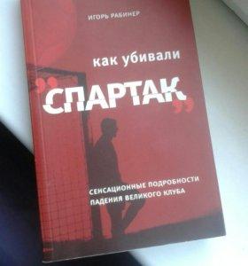 "Книга для фанатов ""Спартака"""