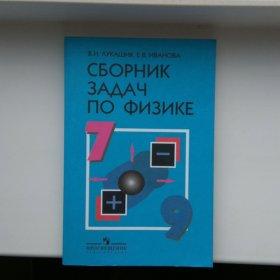 Сборник задач по физике за 7-9.
