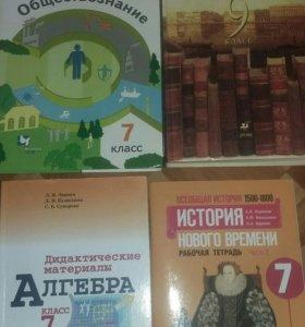 Учебники и тетради 7,9класс