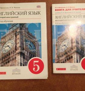 Учебник по английскому и немецкому языку