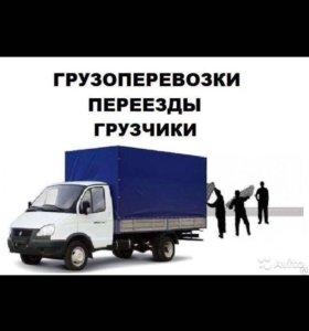 Переезды, грузчики, грузоперевозки, вывоз мусора