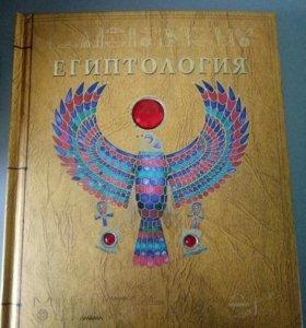 Египтология, подарочное издание