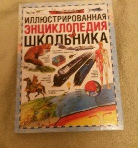 Энциклопедия для школьника