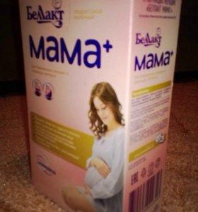 БЕЛЛАКТ для кормящих и беременных женщин