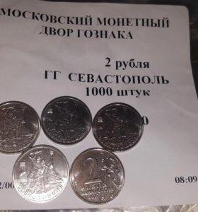 2 рубля Керчь и Севастополь-2017 г.