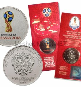 Монета 25 рублей цветной футбол в блистере