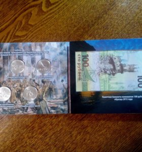 Монеты и купюра в альбоме
