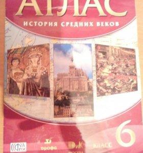 Атлас история древних веков