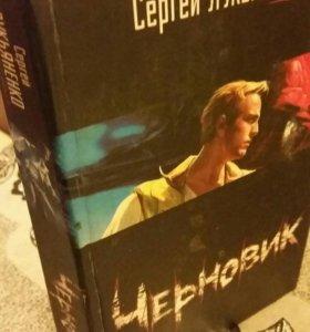 Лукьяненко Черновик