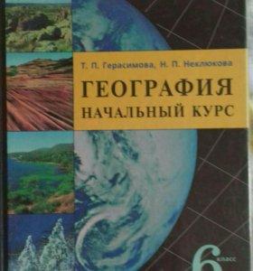 Учебники 6кл.
