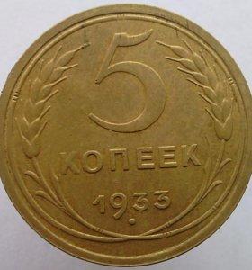 5 к 1933 Ст.Герб,