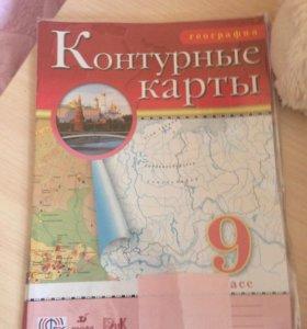Контурная карта и атлас 9 класс