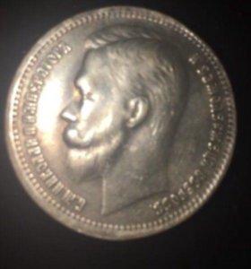 1 рубль 1896 г.
