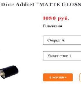 Помада Dior матовая новая