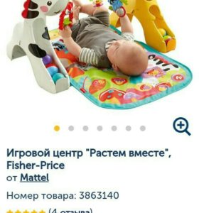 "Игровой центр ""Растем вместе"", Fisher-Price"