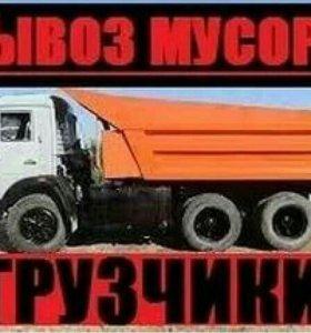 Вывоз мусора,ГРУЗЧИКИ,Демонтаж !!!
